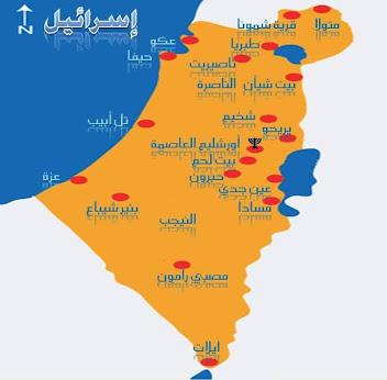 خريطة المدن الاسرائيلية باللغة العربية