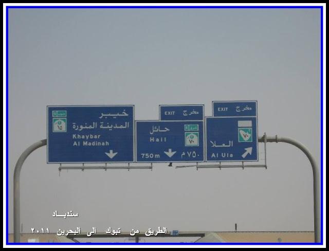 البحرين سندبـاد IMG_1716.JPG