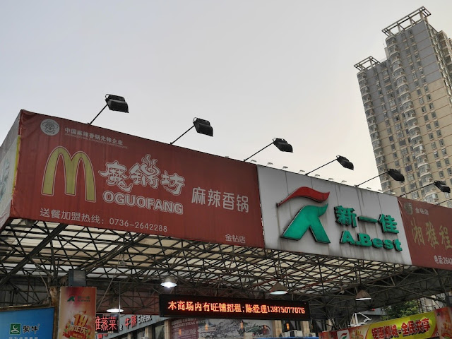 sign for Moguofang using a logo similar to McDonald's
