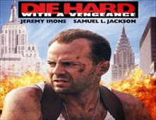 فيلم Die Hard: With a Vengeance