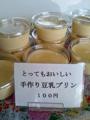 小林豆腐店の豆乳プリン
