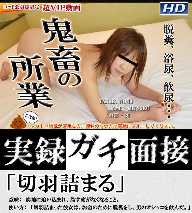 Gachinco.gachig087.Mitsuko