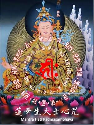 Multimedia Suara Mantra Padmasambhava
