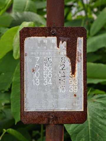 てんてつバス 留萌元川町バス停 時刻表