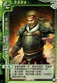 Sun Jian 2