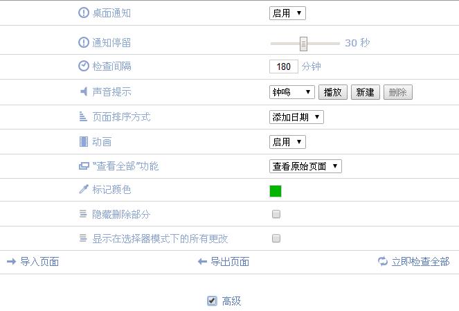 PageMonitor全局高级设置选项