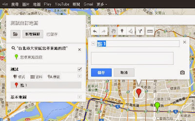 Google 自訂地圖 - 圖層選項 http://google.22ace.com/2014/07/google-map-engine-layer.html