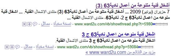 اشغال فنية منوعه من اعمال نادية63 ج 3