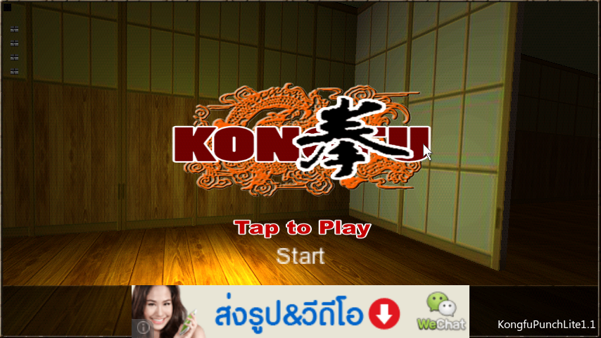 KongfuPunchLite | เกมส์ยอดกังฟู สู้ไม่ถอย | โหลดเกมส์แอนดรอยด์ฟรี