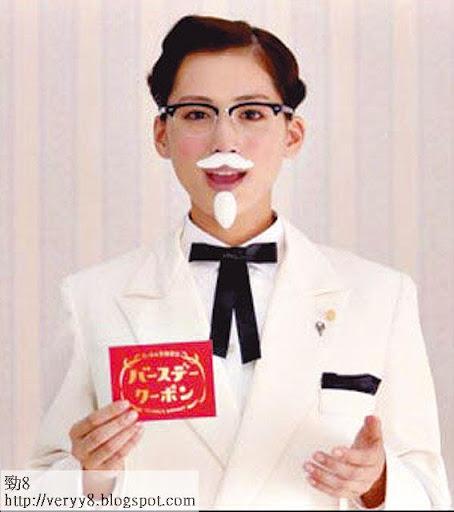 綾瀨遙有唔少化妝美容廣告喺手,不過佢放下靚女身段亦得,好似佢連續兩年黐鬚扮肯德基上校 sell炸雞。