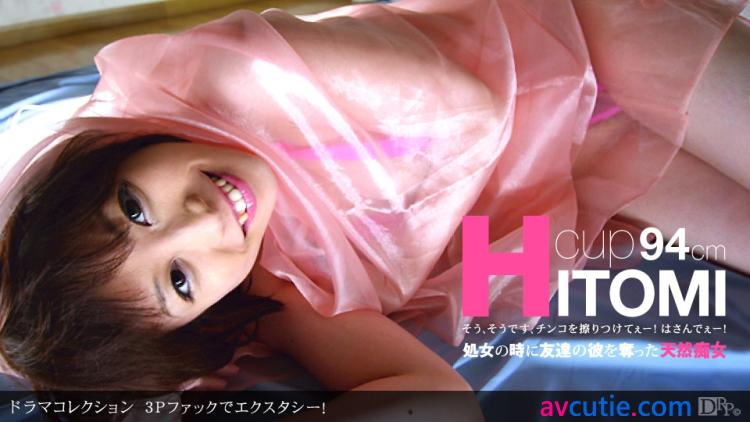 1Pondo.Drama.Collection.110111_206.Hitomi