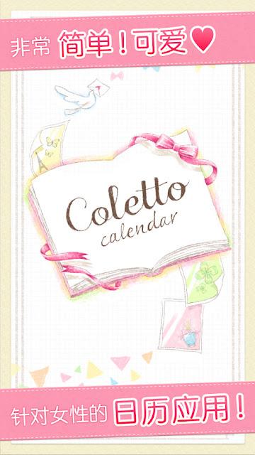 #Coletto calendar:讓你開心規劃每天的可愛日曆 (Android App) 2