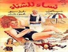 فيلم نساء للشتاء للكبار فقط
