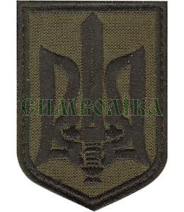 Бойовий тризуб УПА тк. олива чорна/ нарукавна емблема