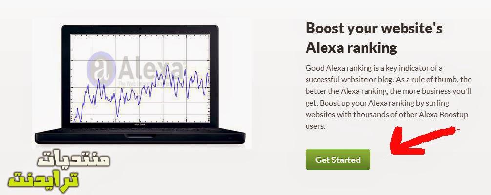 شرح موقع alexaboostup لتبادل زوار يحسن ترتيب موقعك على alexa  Alexa1