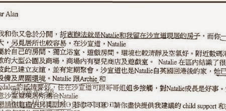江希文發給胡漢清的電郵曝光,文中表示為了女兒,她要求胡漢清搬走。