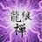Tiamat Blaze avatar image