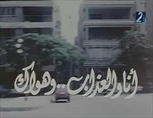 فيلم انا والعذاب وهواك