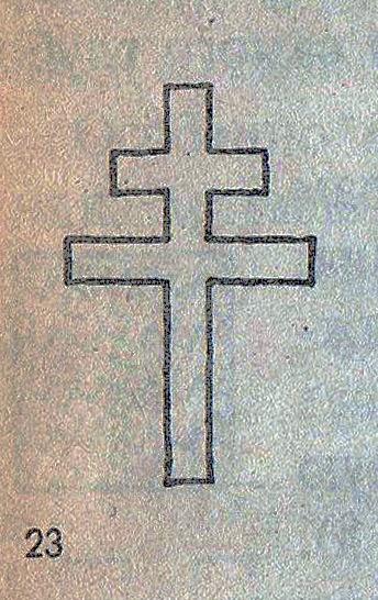 История развития формы креста %25D0%259F%25D0%25B0%25D1%2582%25D1%2580%25D0%25B8%25D0%25B0%25D1%2580%25D1%2588%25D0%25B8%25D0%25B9.
