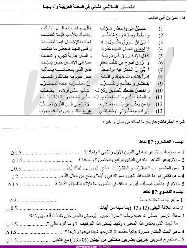 الاختبار الثاني في اللغة العربية للسنة الاولى ثانوي 2013 1.jpg