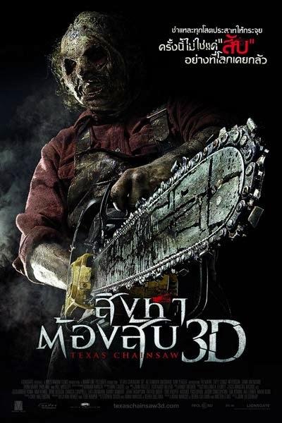 Texas Chainsaw 3D สิงหาต้องสับ HD 2013