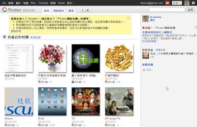 Picasa 相簿會自動轉向 Google 相簿 Google中文教學