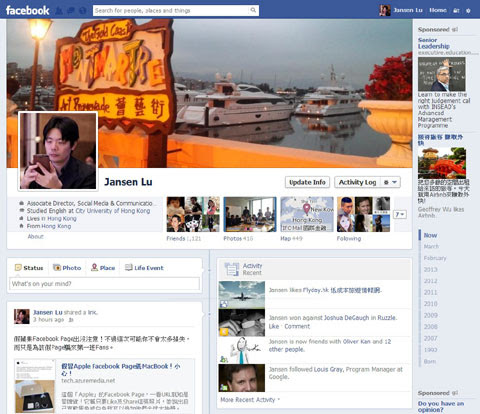 The Facebook Timeline we used in 2012