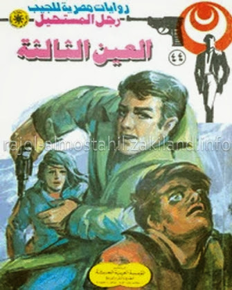 قراءة تحميل العين الثالثة رجل المستحيل نبيل فاروق أدهم صبري