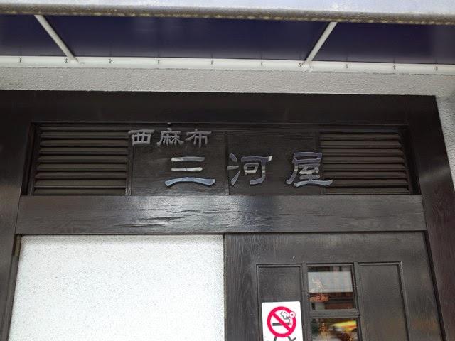 西麻布三河屋と書かれた店頭の看板