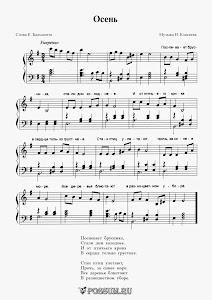"""Песня """"Осень"""" Музыка Н. Елисеева: ноты"""