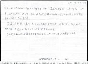 ビーパックスへのクチコミ/お客様の声:G's 様(兵庫県神戸市)/トヨタ プリウスG's
