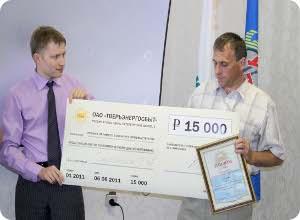 В конкурсе профессионального мастерства ОАО «Тверьэнергосбыт» победили сотрудники из Торжка и Ржева