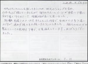 ビーパックスへのクチコミ/お客様の声:T,H 様(愛知県春日井市)/ホンダ フリードスパイク