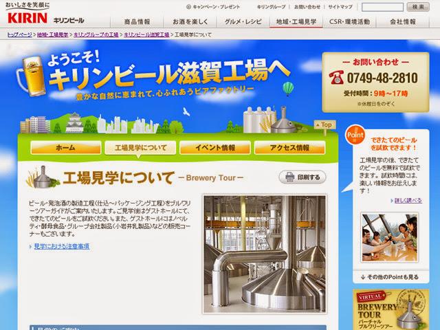 キリンビール 滋賀工場:ビール工場見学に行こう!暑い夏に最高の日帰り行楽地!【関西編】