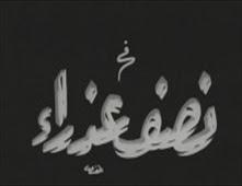 فيلم نصف عذراء