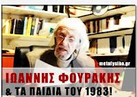 Ιωάννης Φουράκης,μασώνος,μελετητής,απρίλης 1983,συγγραφέας,author,researcher,april 1983,mason,Ioannis Fourakis