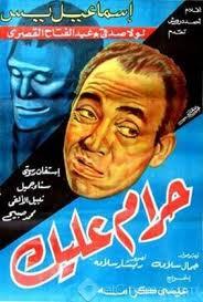 فيلم حرام عليك