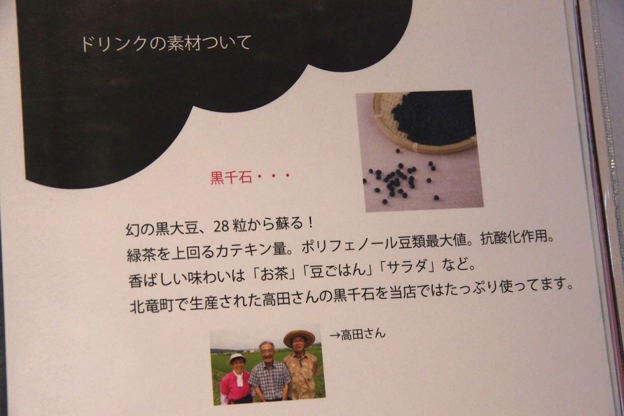メニュー:黒千石大豆がふんだんに使われています