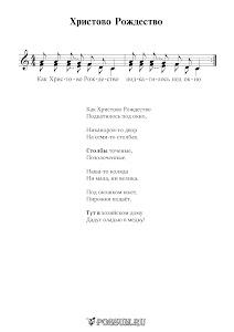 """Колядка """"Христово Рождество"""": ноты"""