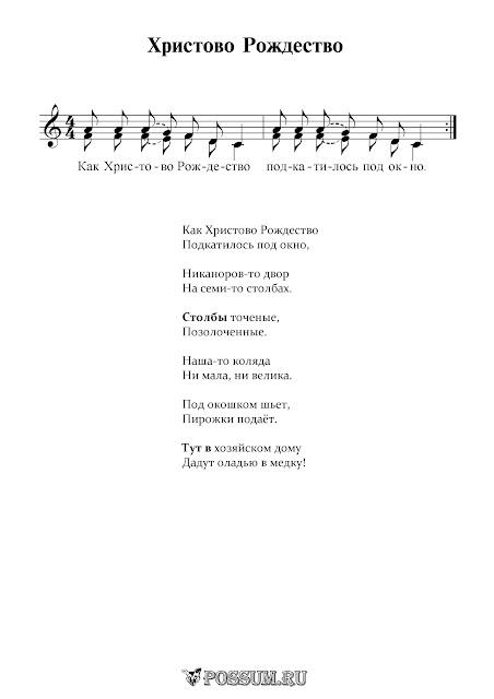Каталог нот для русских праздников  ПЕСНИ МАЛЕНЬКИХ ЗВЕРЯТ