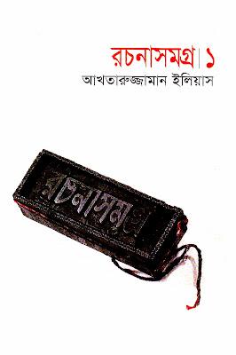 Rachanasamagra 01 - Akhtaruzzaman Elias in pdf