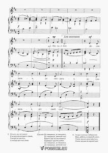 """Песня """"До свиданья, детский сад!"""" Ю. Слонова: ноты"""