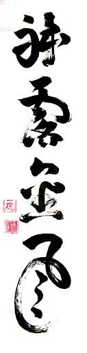 Manifest completely, the golden wind 躰露金風 Az arany szél tökéletesen megnyilvánul