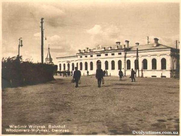 Вокзал ст. Володимир-Волинськ