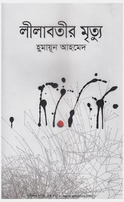 Lilabotir Mrityau - Humayun Ahmed