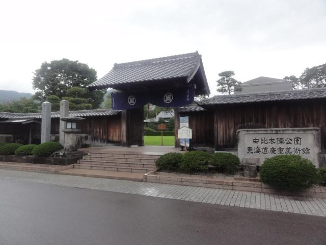 <br /> 由比本陣公園 東海道五十三次