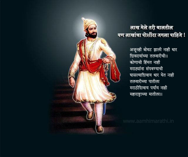 Shivaji Maharaj Logo http://wallpapers-images-photos.blogspot.com/2011/03/shivaji-maharaj.html