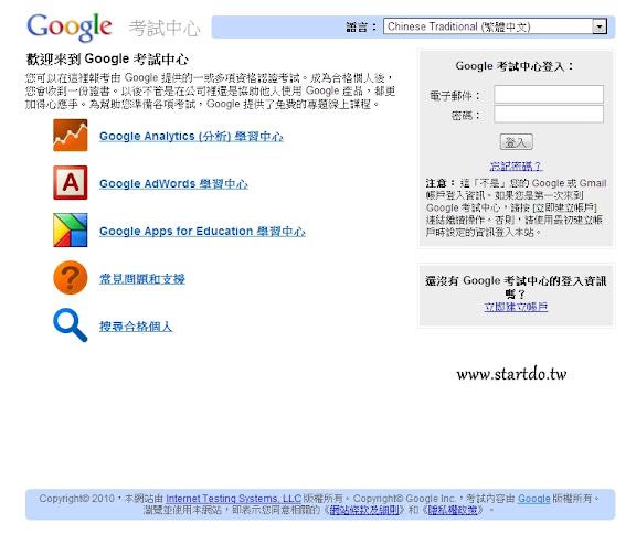 Google Analytics Individual Qualification (GAIQ)