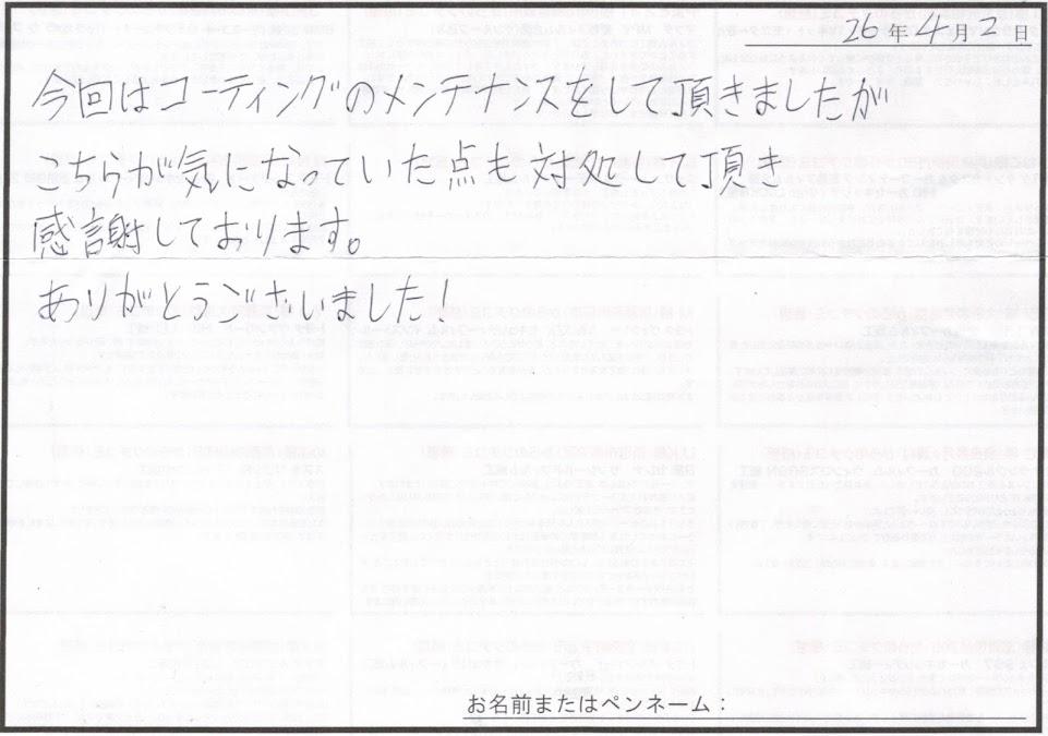 ビーパックスへのクチコミ/お客様の声:R 様(京都府亀岡市)/スズキ ワゴンR