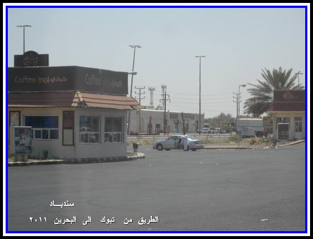 البحرين سندبـاد IMG_1700.JPG